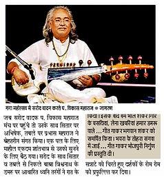 Ganga Mahotsav, Vikash Maharaj, PanditVikashMaharaj, Varanasi, Kashi, Banaras, Maharaj Trio