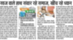 Pandit Vikash Maharaj, Jagrannews, Socialwork,Banaras, Music School, Maharaj Trio, Varanasi, Music City, Sarod, Indian Musician
