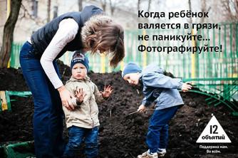 Что делать, если ребёнок в грязи?