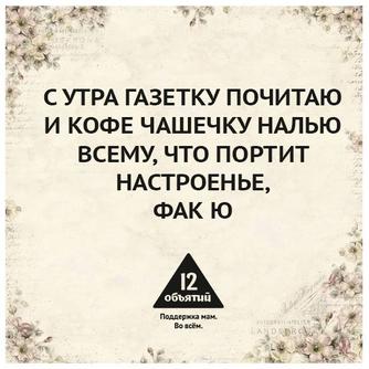 Утреннее :)
