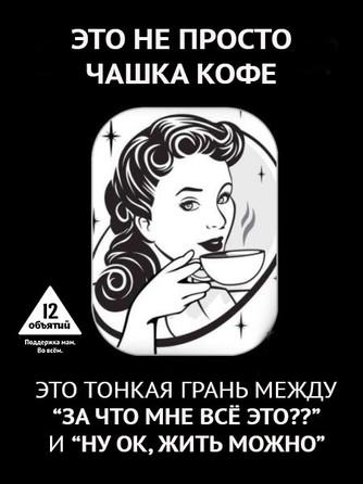 Это не просто кофе...
