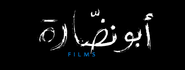 ABOUNADDARA : UN CINEMA AU SERVICE DE LA DIGNITE