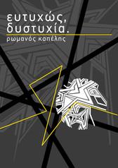 eytyxos dystyxia cover3_2.jpg
