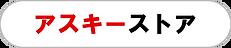 ascii_btn.png