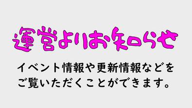 運営よりお知らせ.png