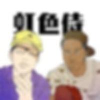 虹色侍.jpg