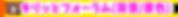 キリッとフォーラム-背景景色-.png