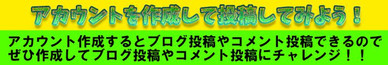 アカウント作成バナー1.png