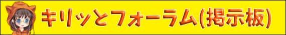 キリッとフォーラム.jpg