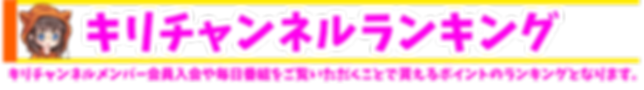キリチャンネルランキング.png