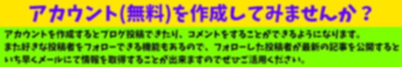 アカウント作成バナー.jpg