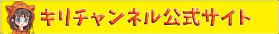 キリチャンネル公式サイト.jpg