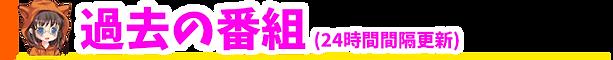 【項目】過去の番組(24時間更新) (1).png