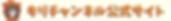 タイトル-キリチャンネル公式サイト-.png