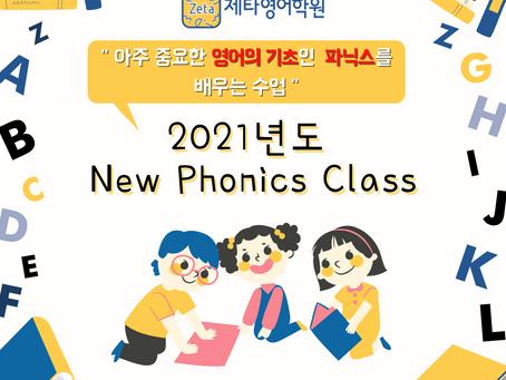 제타영어학원 신규 파닉스 클래스(Phonics Class) 개강 안내
