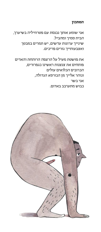 איור: ליהי יעקב