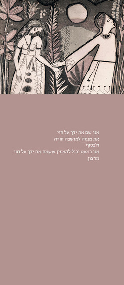 איור: יעל חנוך לוי