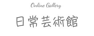 日常芸術館_画像.png
