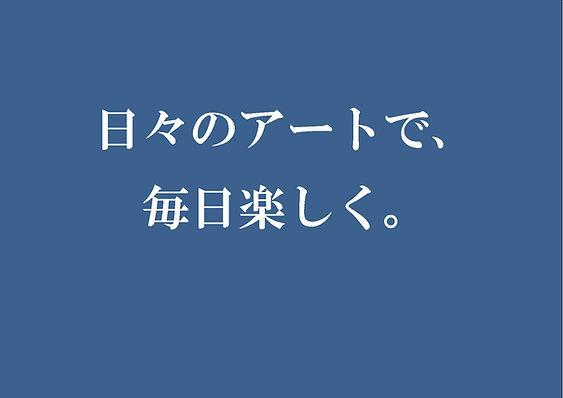 デイリーアート・プロデュ―ス_モット―.jpg