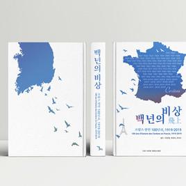 100 ans d'histoire des coréens en France, 1919-2019