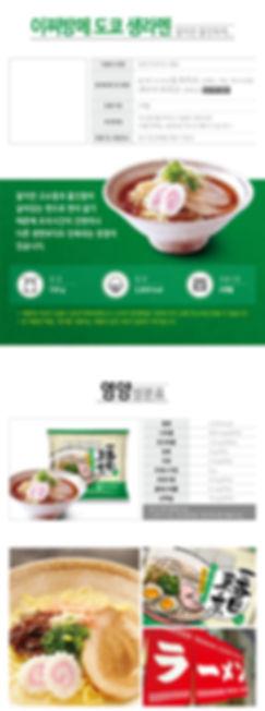 이찌방메-제품설명1.jpg