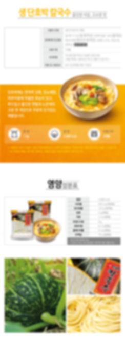 생단호박-제품설명1.jpg