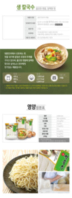 칼국수-제품설명1.jpg