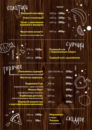детское меню-01.jpg
