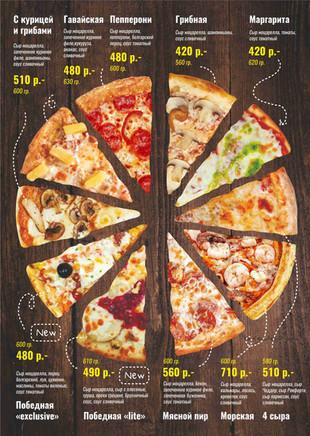 меню pizza.jpg