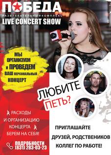 Стань звездой с Победой - live шоу smal