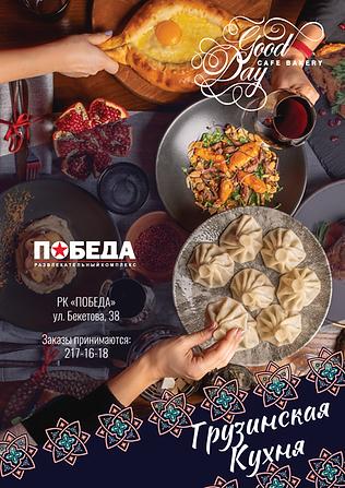 меню_грузинское-2.png
