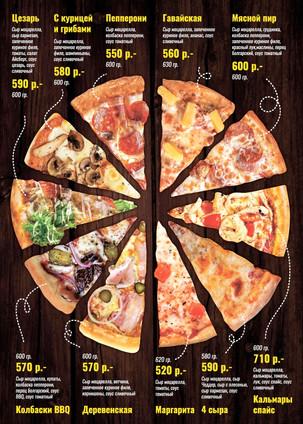 меню пиццы сентябрь 2021_Страница_2.jpg