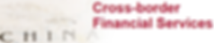 Hong Kong Finance | CBFS Cross-Border Financial Services Ltd | Hong Kong Import & Export Finance | Hong Kong Trade Import & Export | Bank of China Cross-border Financial Services | China Forfaiting | China Finance Hong Kong | Bank of China CBFS | CBFS Hong Kong