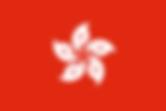 Hong Kong Petroleum | CBFS Hong Kong Interbank | CBFS Cross-Border Financial Services Ltd | Hong-Kong Import & Export Finance | Hong-Kong Trade Import & Export | Hong Kong Flag | Hong Kong Forfaiting Globally | Liquidity for Exporters in Hong Kong