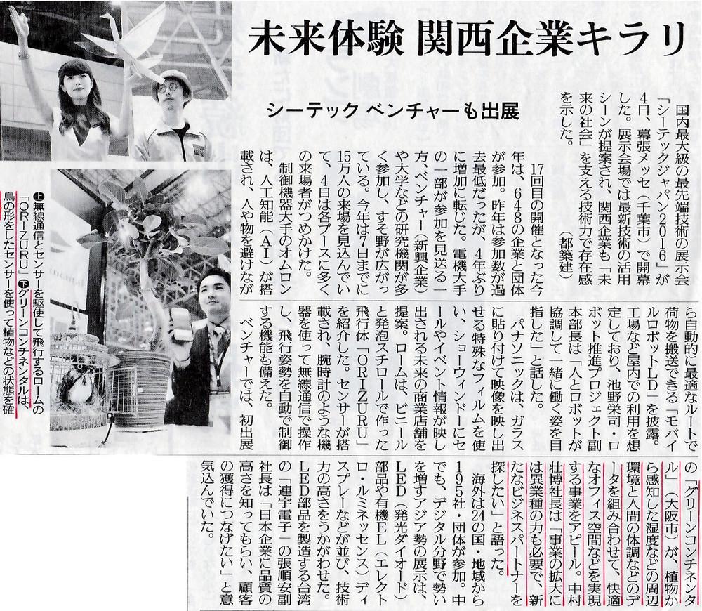 2016年10月5日 読売新聞掲載