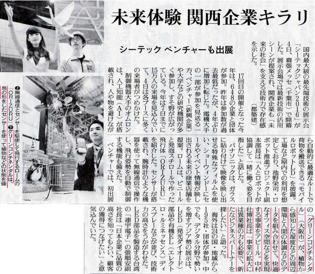 2016年10月5日読売新聞掲載