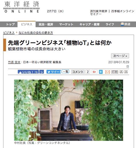 2018年1月29日 東洋経済ONLINE掲載