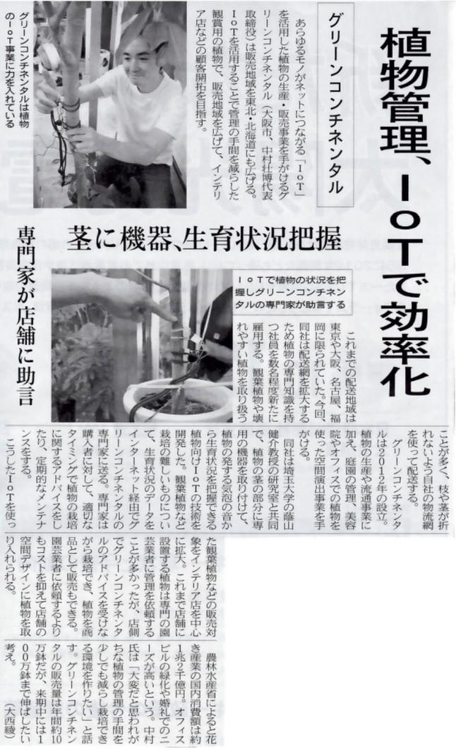2018年10月3日 日経産業新聞掲載