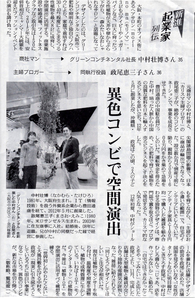 2017年1月27日読売新聞掲載