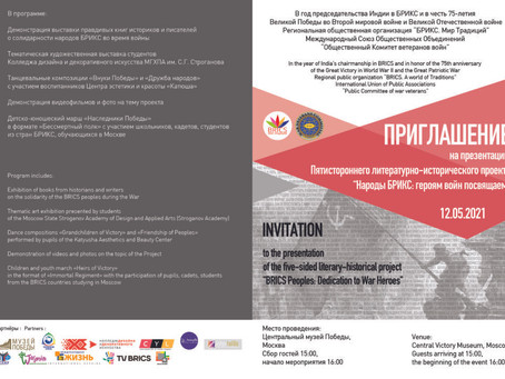 Presentation of the Project «Peoples of BRICS. Dedicated to the War Heroes»