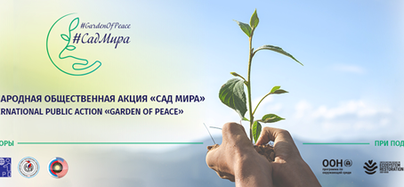 """IYES Foundation partners with the International Campaign """"Garden of Peace"""" """"САД МИРА"""""""