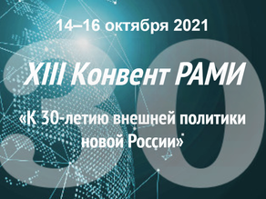 """Round table """"BRICS in the face of new challenges"""" - XIII RAMI Convention (Moscow)"""