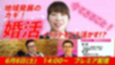 20200508サムネ-プレミア配信.jpg