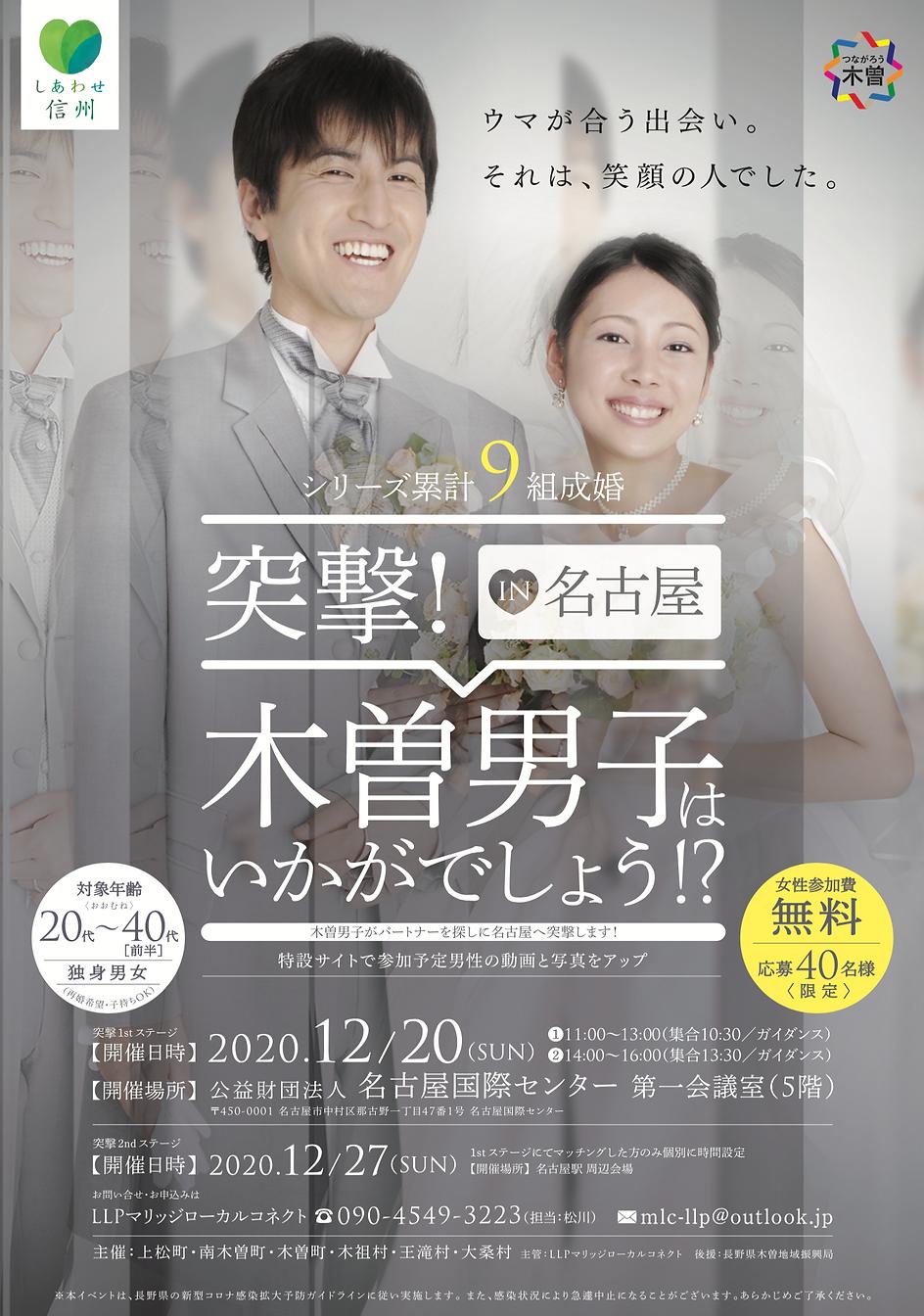 2020木曽男子完成オモテ.png