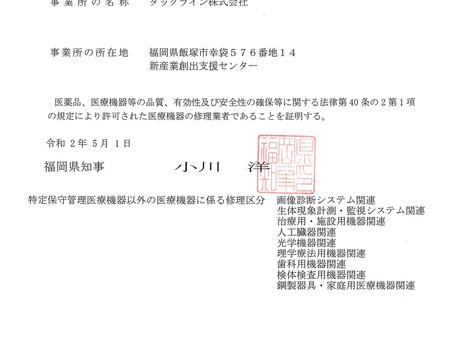 医療機器修理業の許可を取得しました。
