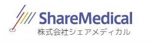株式会社 シェアメディカルの販売代理店となりました。