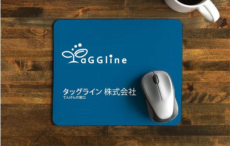 taGGlineマウスパッド写真.jpg