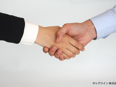 アズワン 株式会社と商品売買契約締結