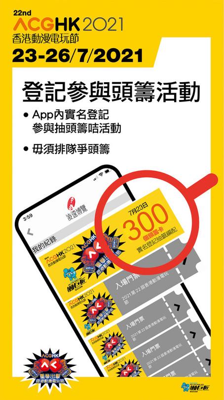 第二十二屆香港動漫電玩節 (ACGHK 2021)將於7月23至26日一連四日在香港會議展覽中心一號展覽廳舉行