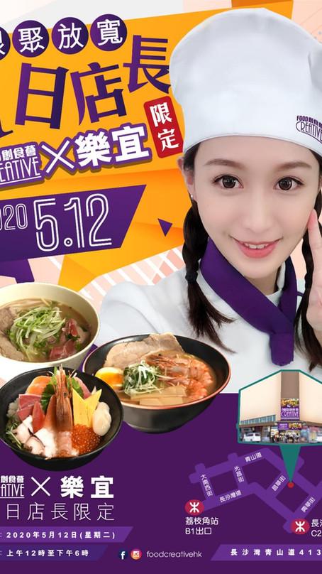 樂宜 Lokyii -「Food Creative 創食薈」一日店長